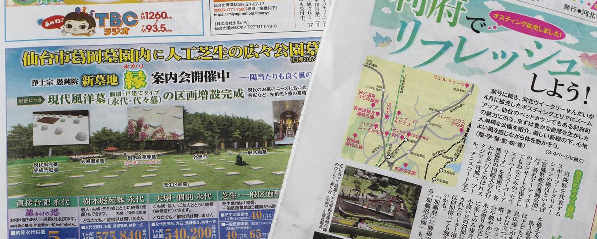 新墓地 縁(ゆかり墓地)が河北Weeklyに掲載されました。